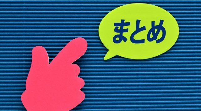 映画『ガーディアンズ・オブ・ギャラクシー:リミックス』の動画を無料で観る方法は?:まとめ