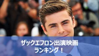 ザックエフロンの出演映画ランキング!日本でも人気のかっこよすぎる俳優