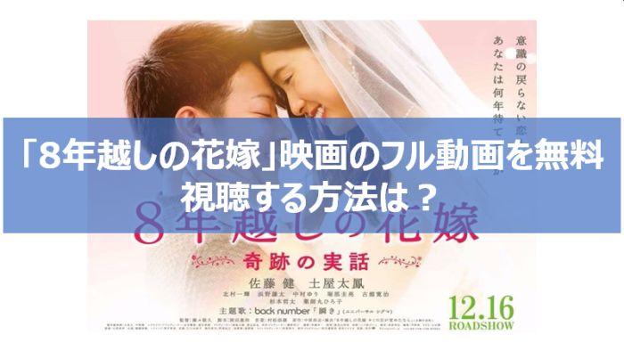 8年越しの花嫁のフル動画を無料視聴する方法!9tsuやパンドラは?
