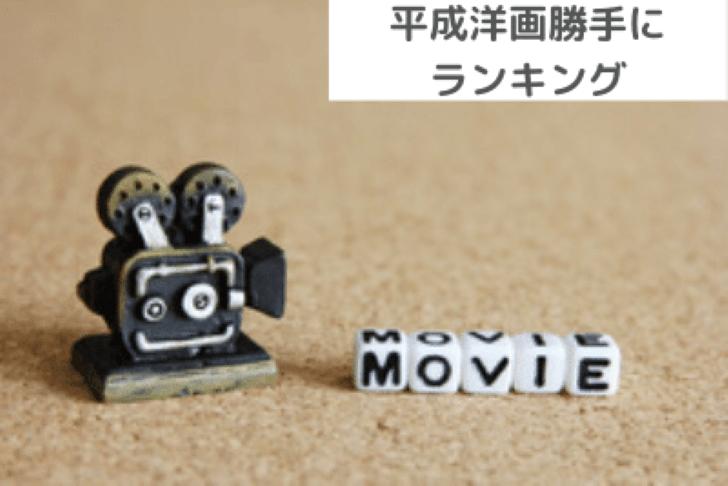 平成の映画ランキング洋画編!超面白い洋画の名作はどんなものが?