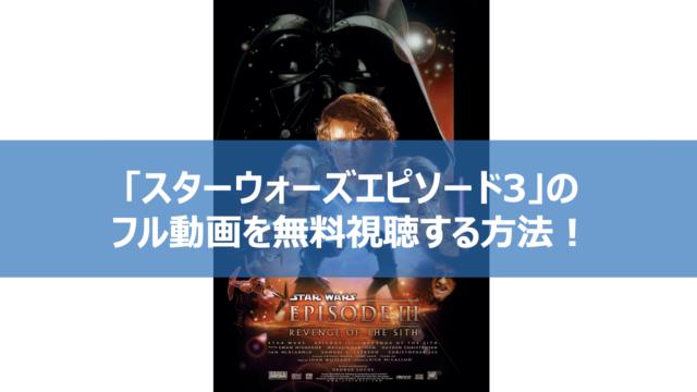 スターウォーズ エピソード3シスの復讐のフル動画を無料視聴する方法!