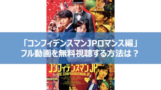 コンフィデンスマンJPロマンス編のフル動画を無料視聴する方法!