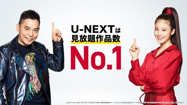 U-NEXTは日本の動画配信サービスの中で、見放題作品数がNo.1だから!