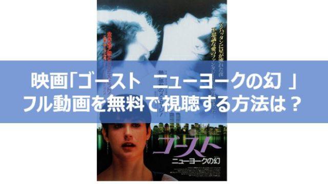 ゴースト/ニューヨークの幻のフル動画を無料視聴!パンドラや9tsuはNG