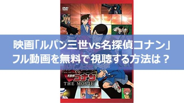 ルパン三世VS名探偵コナン THE MOVIEのフル動画を無料視聴!