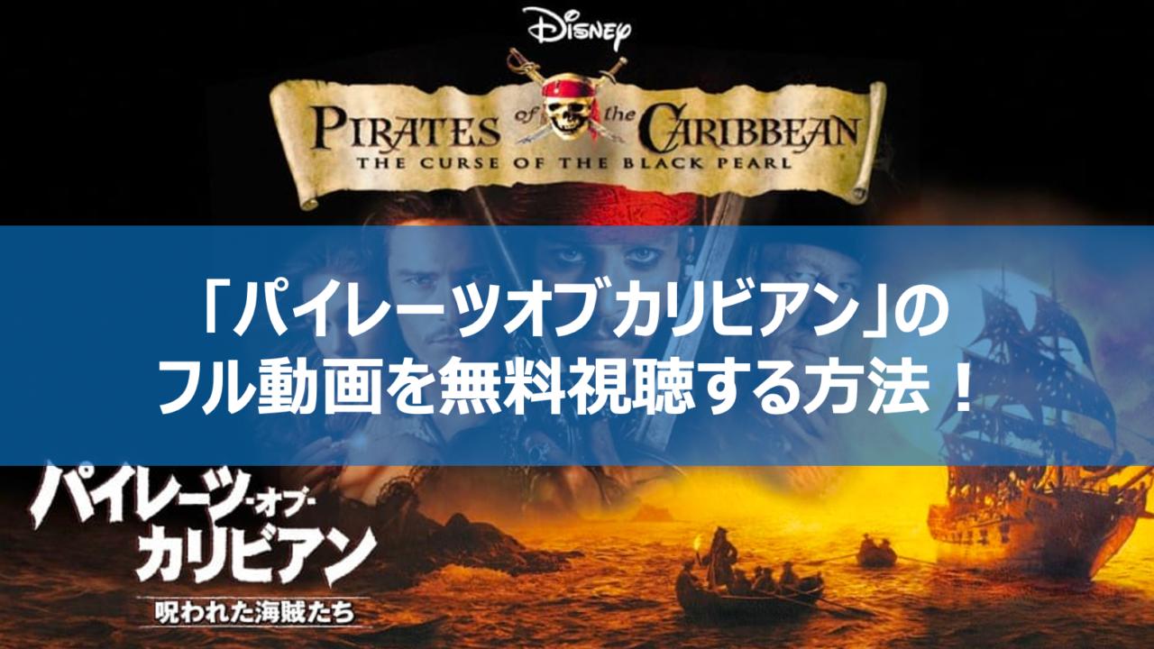 パイレーツオブカリビアン呪われた海賊たちのフル動画を無料視聴する方法!