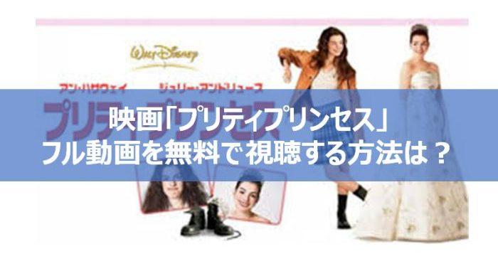 プリティ・プリンセスのフル動画を無料視聴する方法!パンドラ以外ではどれ?