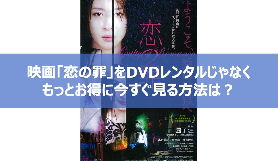 映画『恋の罪』DVDのレンタルはお得?TSUTAYAよりおすすめは?
