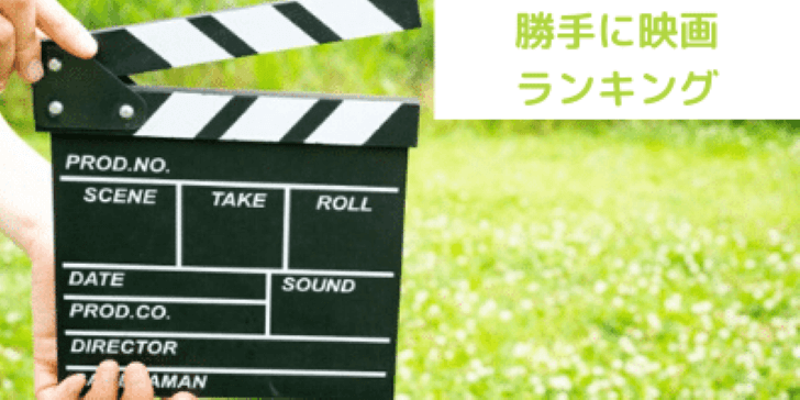 涙腺崩壊映画ランキング!泣ける映画で日本の映画も洋画も含めて!