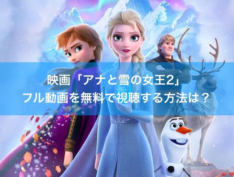 アナと雪の女王2のフル動画を無料視聴する方法!パンドラやデイリーモーション以外