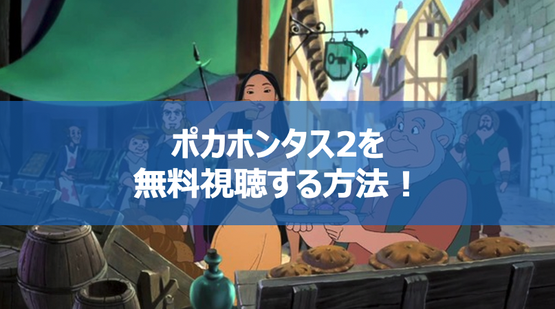 ポカホンタス2をpandoraや9tsu以外でフル動画を無料視聴する方法!