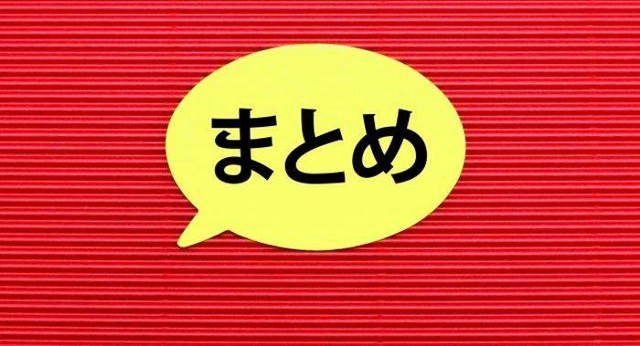 映画『日本統一38』の動画を無料で観る方法は?:まとめ